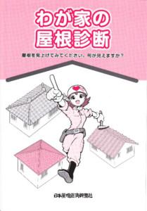 わが家の屋根診断
