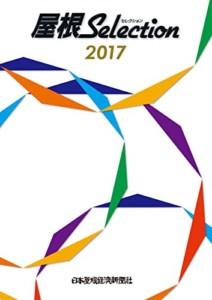 屋根selection 2017