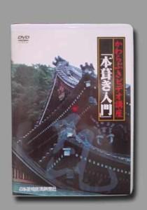 「本葺き」DVD