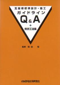 瓦屋根標準設計・施工ガイドライン Q&A+例示工法集