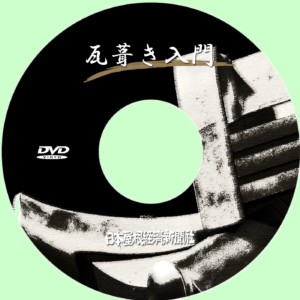 「瓦葺き入門」DVD