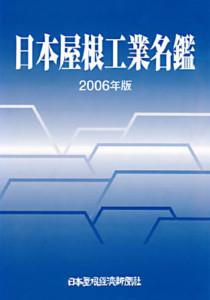 日本屋根工業名鑑