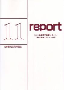 屋根工事業リポート