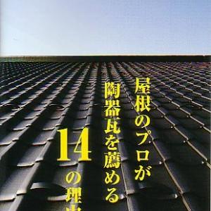 屋根のプロが陶器瓦を薦める14の理由