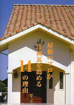 屋根のプロが洋風瓦を薦める14の理由