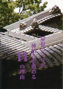 第4弾「屋根のプロが棟積みを薦める14の理由」