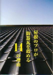 第2弾「屋根のプロが陶器瓦を薦める14の理由」