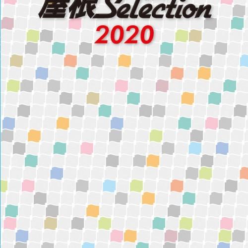 屋根selection 2020